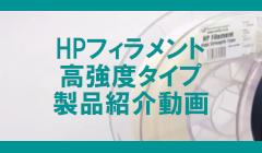 HPフィラメント高強度タイプ