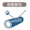 HPフィラメント 高強度タイプの製品特徴